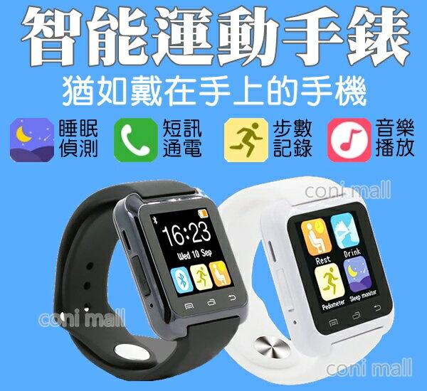 【coni shop】智能運動手錶 觸控式 睡眠偵測 智慧手錶 計步器 來電顯示 MP3 小米手環apple Watch