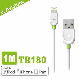Avantree TR180 MFI認證 Lightning 8pin USB 100公分充電傳輸線 接頭logo立體 防滑易拔取