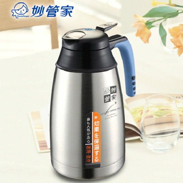 [淨園] 妙管家1.5L真空咖啡壺HKCF-1500S