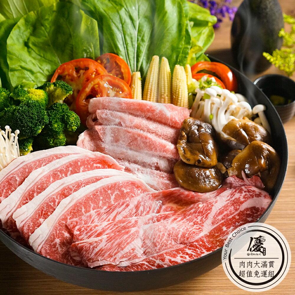 肉肉大滿貫 無雙嫩肩和牛極黑GOLD 等級 180g 2份 咬舌牛小排Prime等級 15