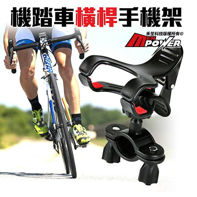 【免運費】機踏車 自行車 腳踏車 橫桿式 四爪 萬用型 手機架 360度旋轉 iphone 三星 sony【禾笙科技】