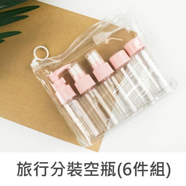 珠友SN-60028旅行分裝空瓶收納組透明空瓶(6件組)