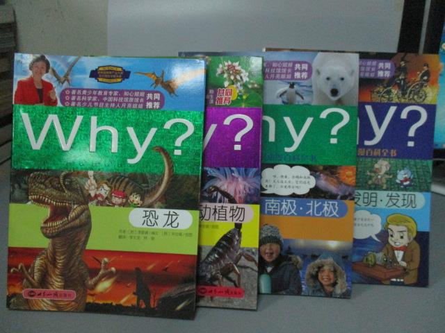~書寶 書T1/少年童書_PNK~WHY 恐龍_有毒的動植物_南極北極_發明發現_共4本合