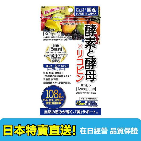 【海洋傳奇】日本kagome 可果美 酵素x酵母x番茄紅素 90粒【日本空運直送免運】