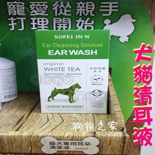 ☆狗狗之家☆SOFEI 舒妃自然匯 寵物經典植萃系列 貓犬專用耳朵清潔液 35ml*2