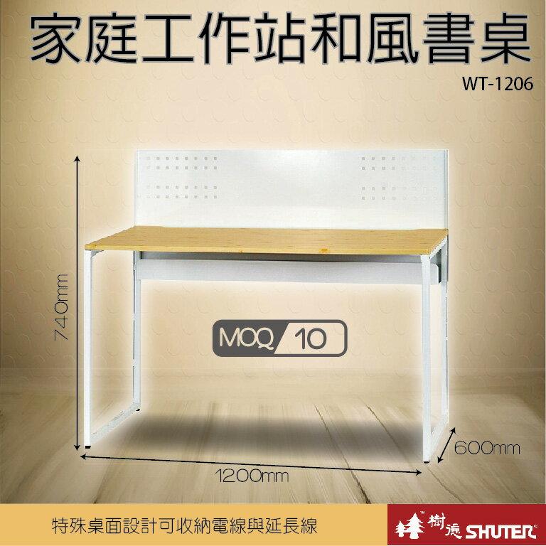 【家庭工作站】 樹德 桌子 工作桌 辦公桌 書架 SH 家庭工作站 和風 書桌 WT-1206