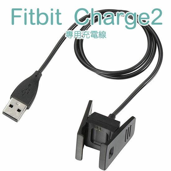 【充電線】Fitbit Charge 2 健身手環專用充電線/智慧手錶/藍牙智能手表充電線/充電器-ZW