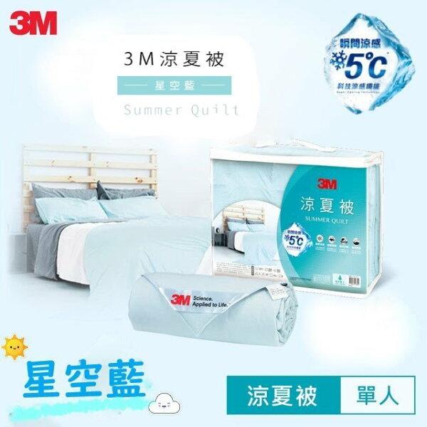 【夏季涼感新寵】3M瞬間涼感降5度C涼夏被-星空藍(5X6)標準單人可水洗棉被保暖透氣抑制塵螨熱銷寢具