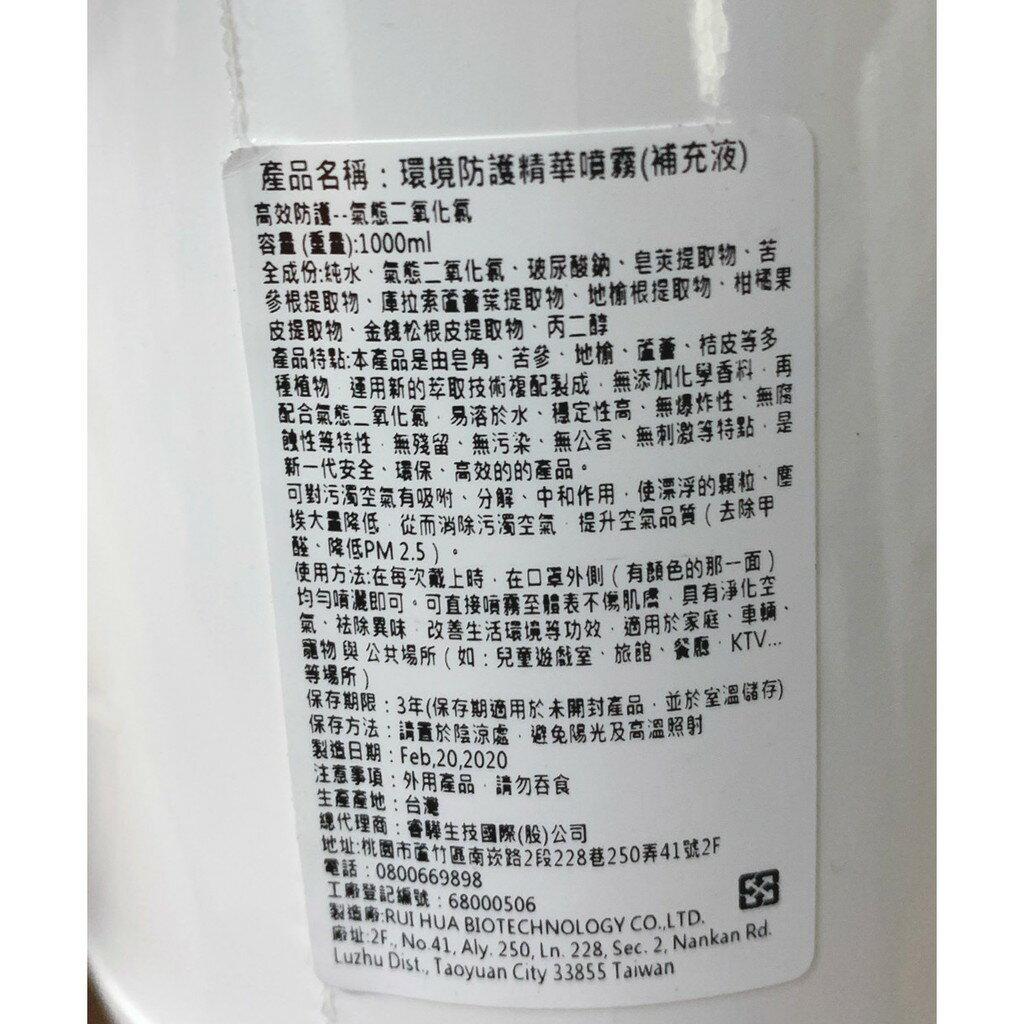 氧化氯 1000ml 環境防護噴液 Dela Bela  補充瓶 氣態二氧化氯 熱銷款 超取最多4罐 1