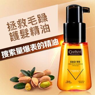 CHANYI 玫瑰精華摩洛哥護髮精油(70ml)【庫奇小舖】