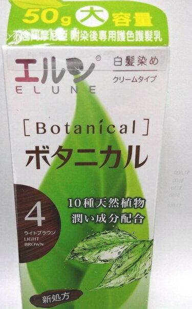 綠源寶~伊露恩Elune日本草本染髮霜(染髮劑)10種植物配方