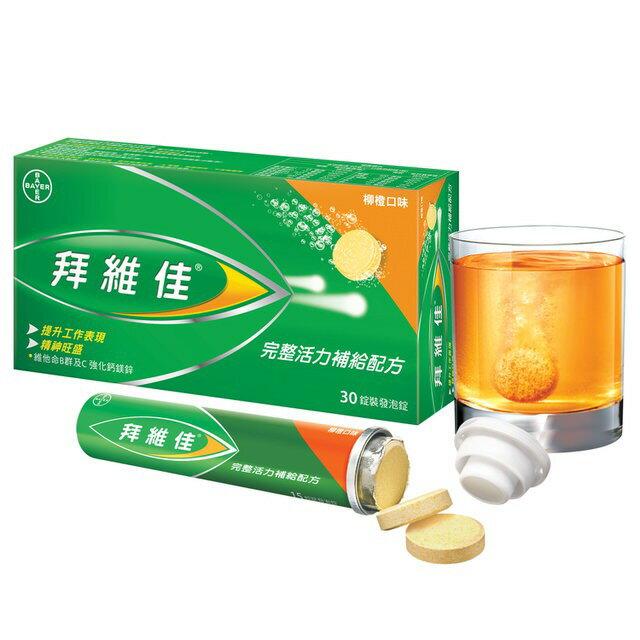 *健人館* 拜維佳 水溶性維生素(B群+C)發泡錠 柳橙口味 30粒/盒