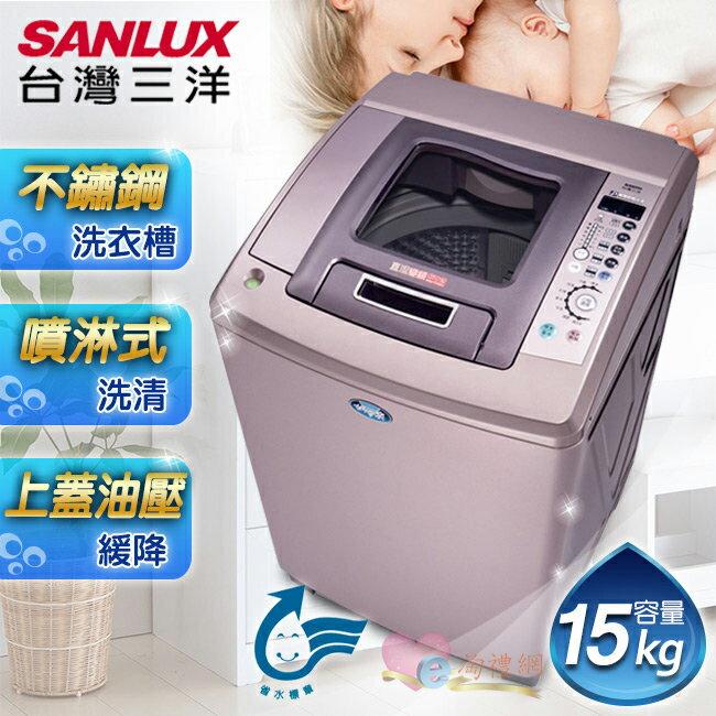 淘禮網 SANLUX 台灣三洋 媽媽樂 15kgDD直流變頻4D鑽石內槽超音波洗衣機/SW-15DV8