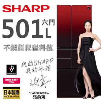 SHARP 夏普 日本原裝 變頻六門對開冰箱 501L SJ-GT50BT-R 星鑽紅