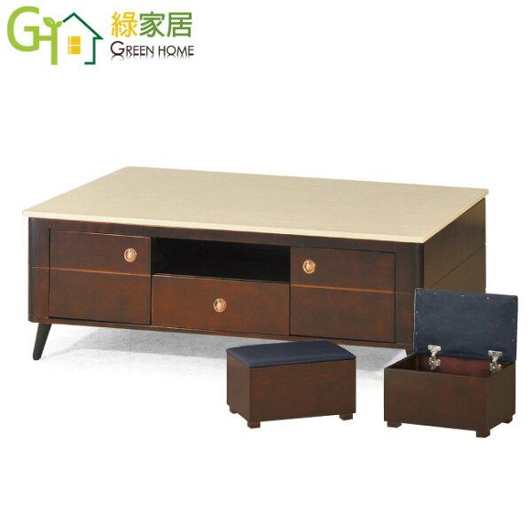 【綠家居】米納時尚4.3尺木紋石面大茶几(二色可選+收納椅凳X2)