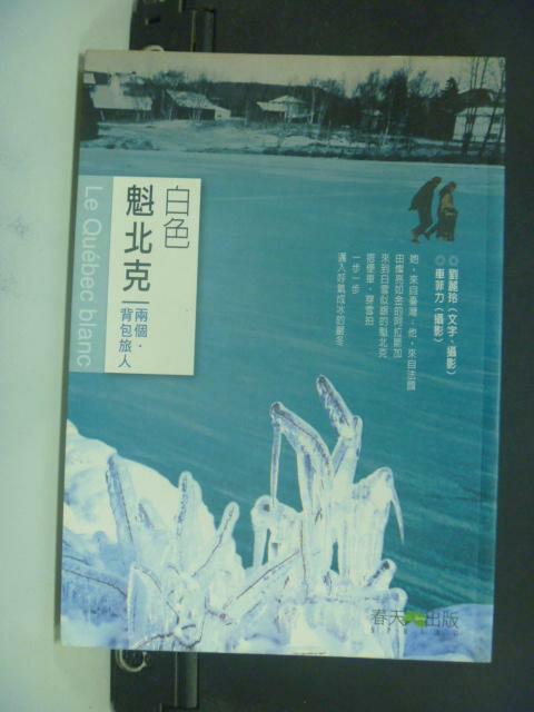 【書寶二手書T5/旅遊_NQF】白色魁北克—兩個背包旅人_劉麗玲、車菲力