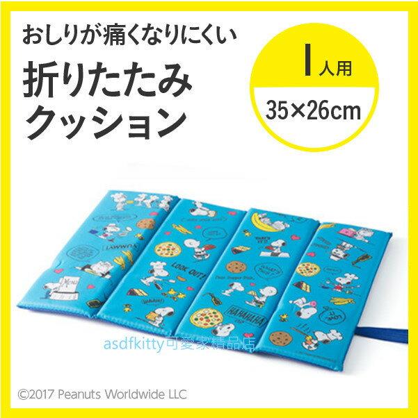 asdfkitty可愛家☆SNOOPY史努比藍色個人坐墊-可摺疊野餐墊-厚泡棉材質-排隊.郊遊都好用-日本正版商品