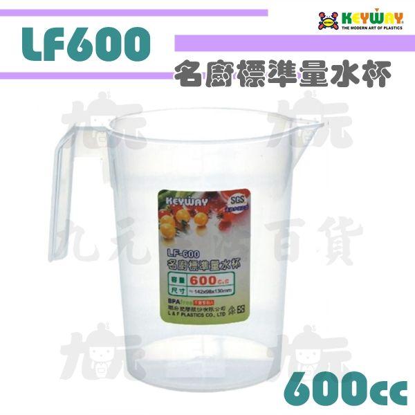 【九元生活百貨】聯府LF600名廚標準量水杯600cc量杯台灣製