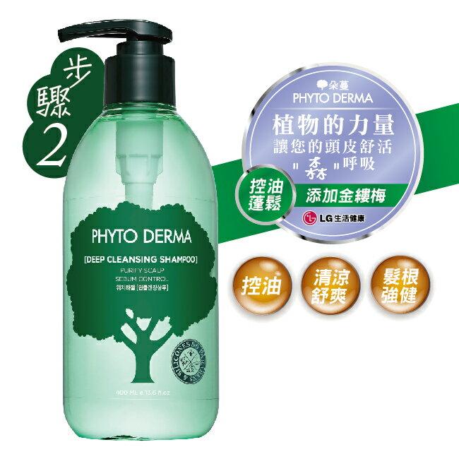 Phyto Derma朵蔓 頭皮淨化洗髮精 (控油蓬鬆款)400ml - 限時優惠好康折扣