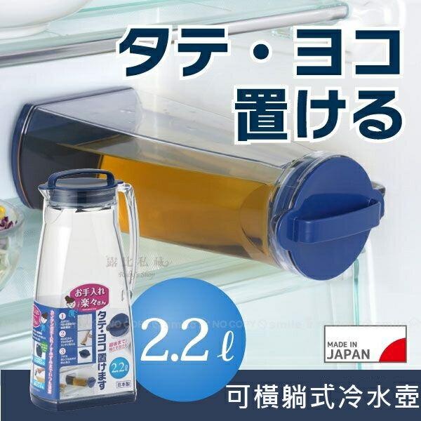 日本製OSK寬口密閉蓋防漏可橫躺式冷水壺/冷飲壺/水壺《藍蓋透明.2.2L》