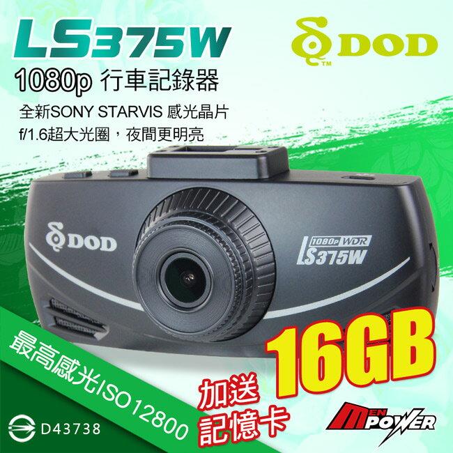 禾笙科技【送16G記憶卡+免運費】DOD LS375W 頂級星光 SONY STARVIS 1080P 夜視大光圈 行車紀錄器