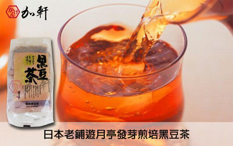 《加軒》日本老鋪遊月亭發芽煎培黑豆茶
