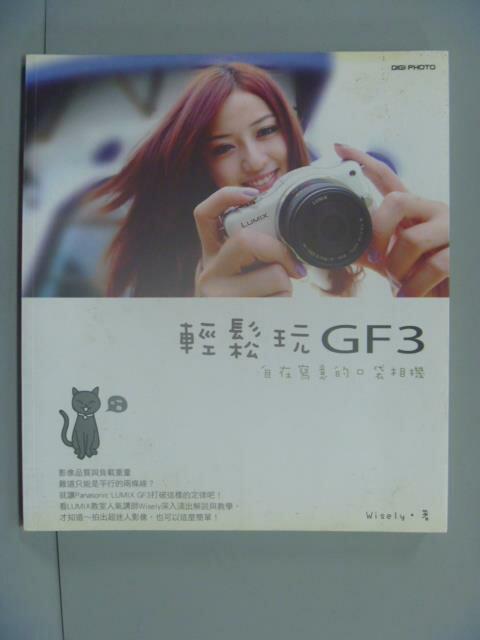 ~書寶 書T6/攝影_WFU~輕鬆玩GF3:自在寫意的口袋相機_林顥峰