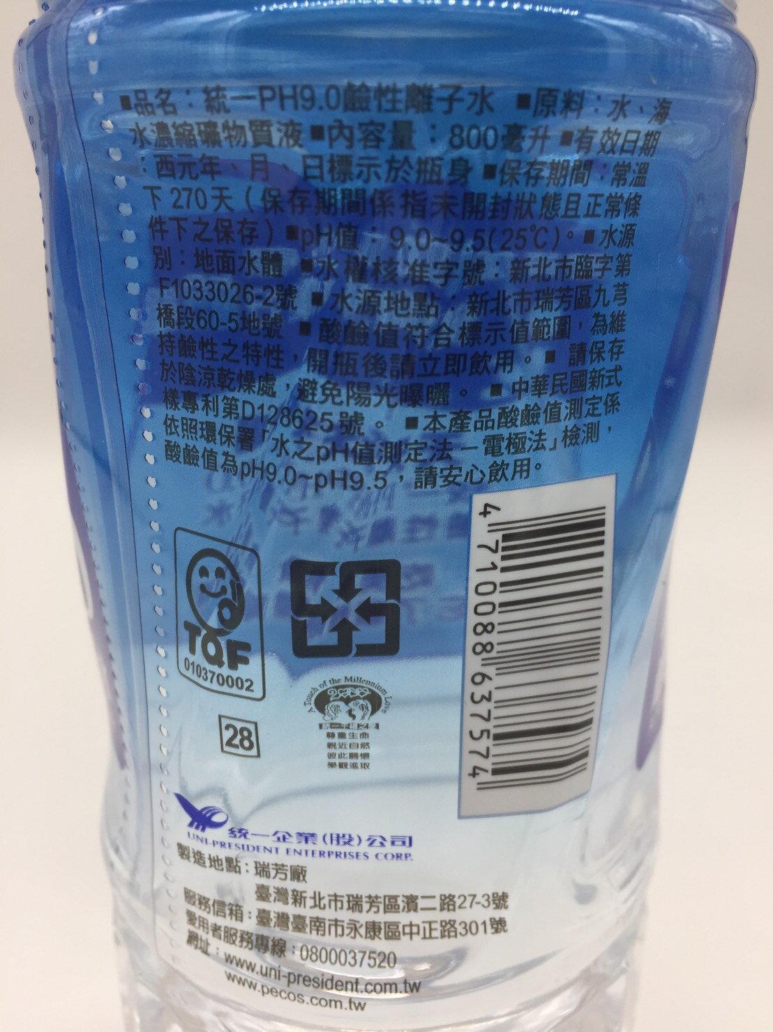 代購 兩箱 鹼性離子水 統一PH9.0鹼性離子水1箱20罐 1罐800ML