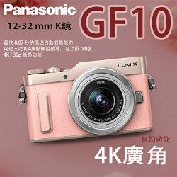 〝正經800〞Panasonic Lumix DMC-GF10 +12-32mm 粉色 公司貨現貨中!! 上網註冊送32G記憶卡+原廠電池