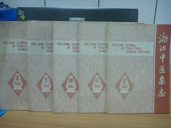 【書寶二手書T6/大學理工醫_QNQ】浙江中醫雜誌_1983.8~12_5本合售_支氣管炎等
