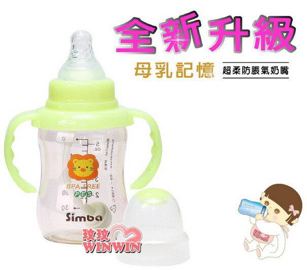 小獅王辛巴S.6825 PES自動把手 葫蘆小奶瓶150ML^(奶嘴升級,不加價^)自動吸