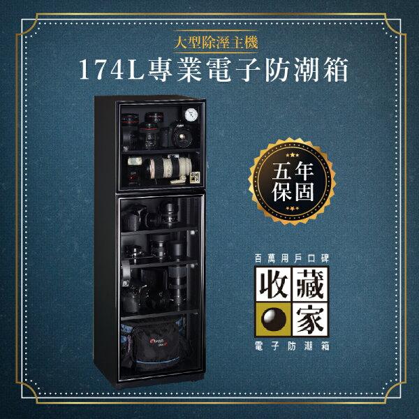 居家首選【收藏家】174公升AX-180大型除濕主機專業電子防潮箱(單眼專用防潮盒)公司住家皆宜