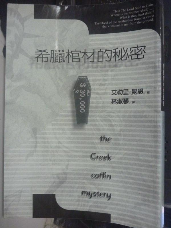 【書寶二手書T1/一般小說_IDH】希臘棺材的祕密_林淑霞, 艾勒里昆恩