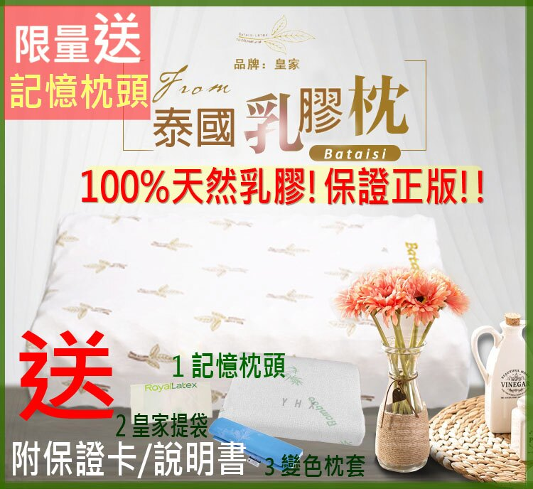~大量 ~ 只有三天 買一送三 ! ! 泰國皇家乳膠枕 Royal Latex 皇家乳膠枕