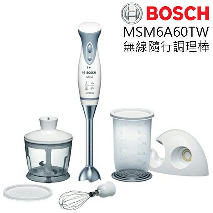 調理棒 ✦ BOSCH MSM6A60TW 無線隨行 全配組 公司貨 0利率 免運