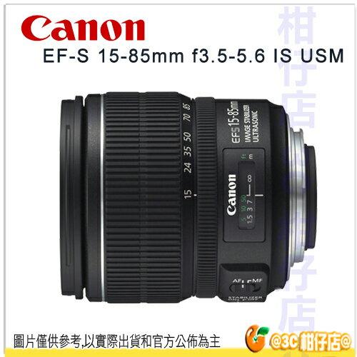 Canon EF-S 15-85mm F3.5-5.6 IS USM 彩虹公司貨