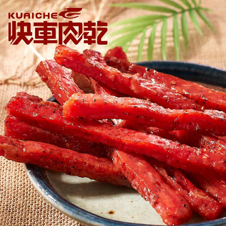 【快車肉乾】A27 黑胡椒元氣條 × 個人獨享包 (95g/包)
