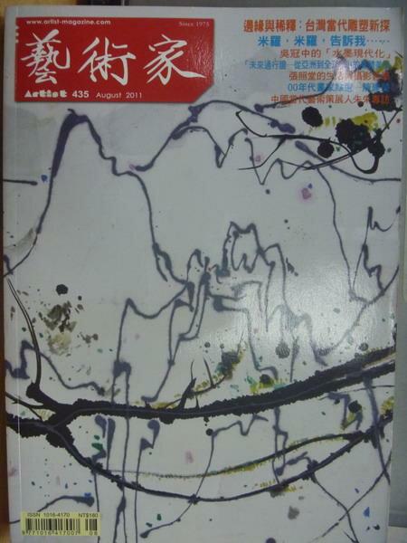 【書寶二手書T8/雜誌期刊_XDV】藝術家_435期_米羅米羅告訴我等