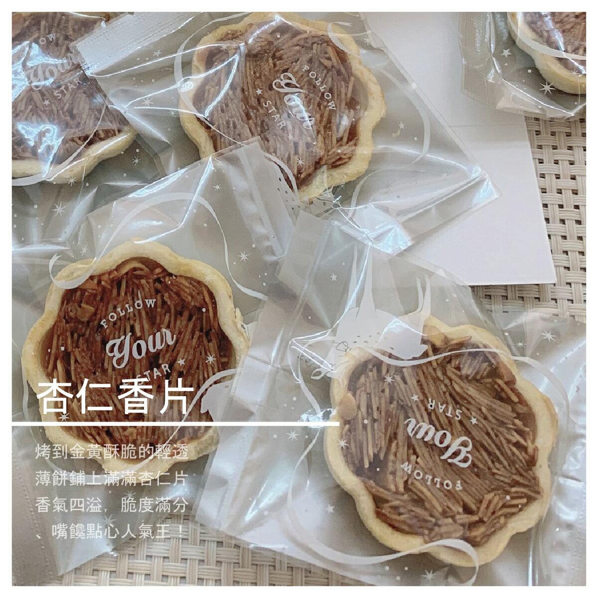 【鴻品甜點工作室】杏仁香片 18片/盒