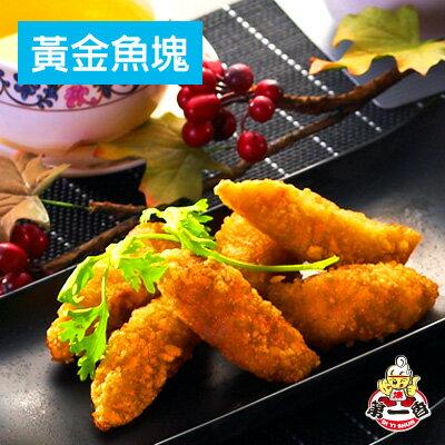 【第一香焿的專賣店】香酥黃金魚塊(300公克)