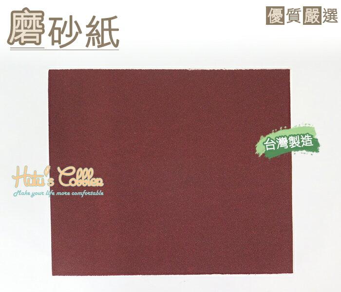 ○糊塗鞋匠○ 優質鞋材 N74 台灣製造 磨砂紙 #40 #180 磨平鞋子