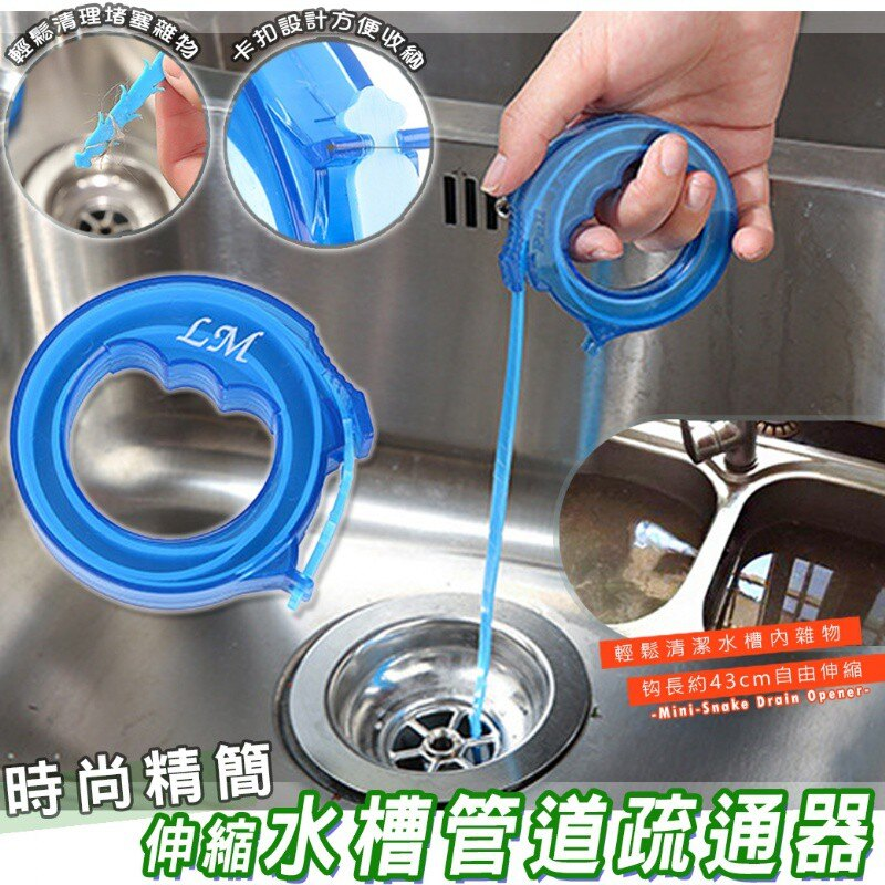 琪樂小舖【C007-023】現貨+預購 居家清潔 伸縮水槽管道疏通器