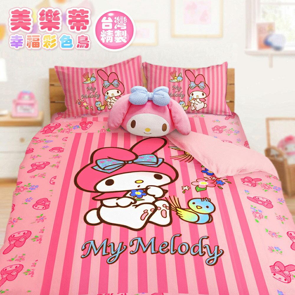 My Melody美樂蒂 幸福彩色鳥單人床包枕套二件式組