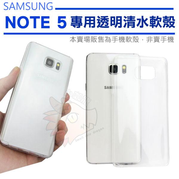 三星 Samsung Galaxy Note5 清水殼 清水套 保護套 透明殼 隱形 軟殼 手機殼 清水軟殼 透明手機套