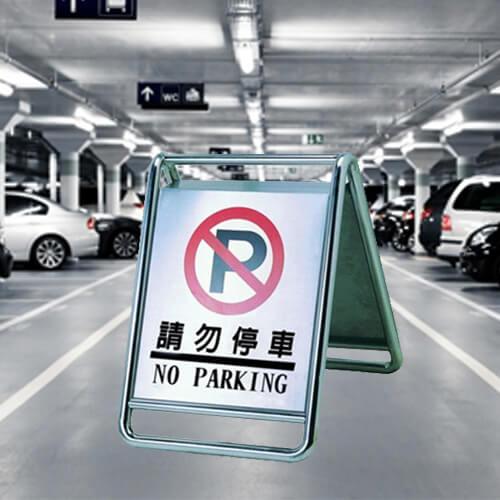 【企隆 圍欄 飯店用品】 停車 停車場 告示 警示 A817 不銹鋼停車牌