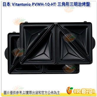 日本 Vitantonio PVWH-10-HT 三角形三明治烤盤 烤盤食品級 不沾樹脂塗裝 易清潔保養