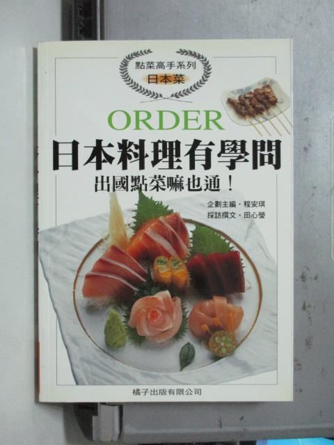 【書寶二手書T2/餐飲_ORO】日本料理有學問_程安琪
