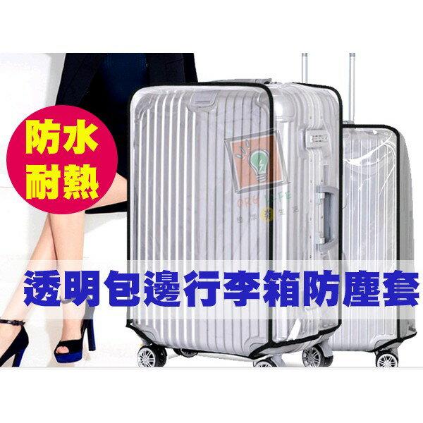 ORG《SD0817》免運優惠 20-30吋~ 透明 行李箱 防塵套 防塵罩 登機箱 防塵袋 保護套 旅行 旅遊 出國 防刮防水