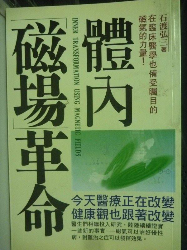 【書寶二手書T4/養生_LIG】體內磁場革命_石渡弘三