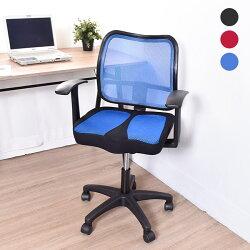 凱堡 利克美臀T字型扶手辦公椅/電腦椅(3色)【A12120】